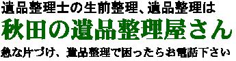 秋田の遺品整理屋さん